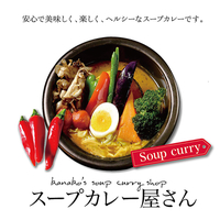 Kanakoのスープカレー 南1条店の写真