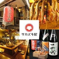 原始焼きと日本酒 居酒屋 サカズキ屋 相模大野の写真