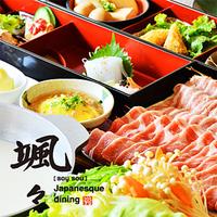 東岡崎 Japanesque dining 颯々 ~そうそう~の写真
