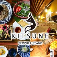 天ぷらスタンド KITSUNE 原店の写真