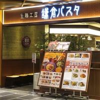 鎌倉パスタ アミュプラザ長崎店の写真
