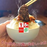 コリアンダイニング李朝園 十三店の写真