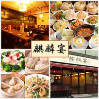 中華居酒屋 麒麟宴 市ヶ谷の写真