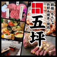 焼肉ホルモン もんじゃ焼き 五坪 藤沢店の写真