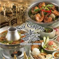 本格タイ料理 Soi Gapao (ソイガパオ)の写真
