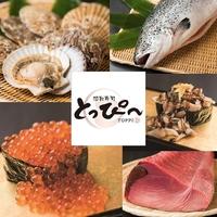 回転寿司とっぴー 小樽運河通り店の写真