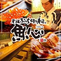 ぶっちぎり寿司  魚心 河原町店の写真