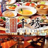 中国料理チシュウの写真