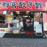 宇都宮餃子館 西口駅前中央店の写真