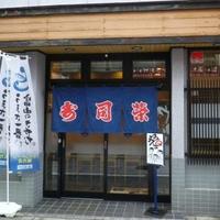 寿司榮 総曲輪店の写真