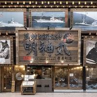 藁焼き鰹たたき明神丸 帯屋町店の写真