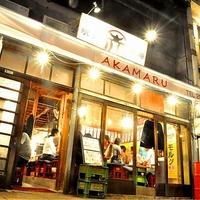 駅前酒場AKAMARU 赤まる 横川店の写真