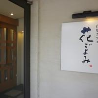 白壁 カフェ 花ごよみの写真