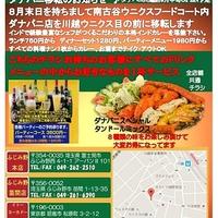 インド アジアン料理&バー ダナパニ 川越新宿町店の写真