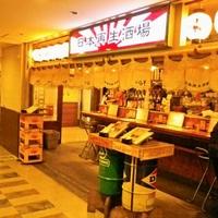 日本再生酒場 もつやき処い志井 博多店の写真