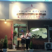 インドネパール料理 HIMALAYAキッチンの写真