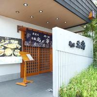 新生 元海 登戸本店の写真