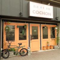 西洋食堂Cochon(コション)の写真
