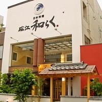 日本料理 松江 和らくの写真