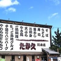 たか久 総本店(第二問屋町)の写真
