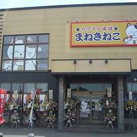 カラオケまねきねこ 釧路春採店の写真
