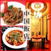 中国飯店の写真