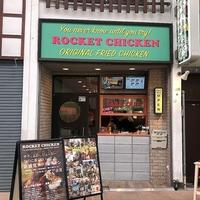 ROCKET CHICKEN KOBEの写真