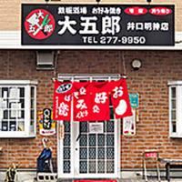 鉄板酒場 お好み焼き 大五郎 井口明神店の写真