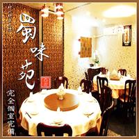 本格四川料理 蜀味苑の写真