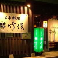 日本料理 竹俣(たけまた)の写真
