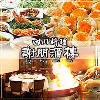 横浜中華街 謝朋酒樓 四川料理の写真