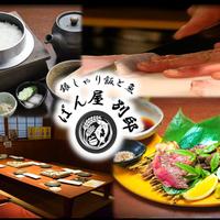 銀シャリ飯と魚 ばん屋 別邸の写真