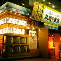 山陰漁酒場 丸善水産 松江店の写真