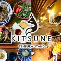 天ぷら酒場KITSUNE 栄店の写真
