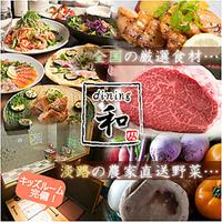 dining 和の写真