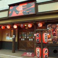 やきとり大吉 東府中店の写真