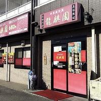 中国美食屋 龍麒園 武豊店の写真