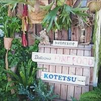 喰い物屋 KOTETSUの写真