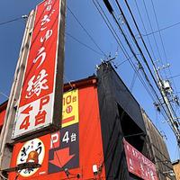 焼肉ぎゅう縁  東味鋺店の写真