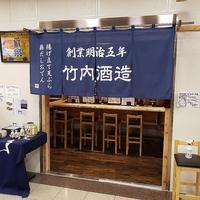 竹内酒造 上本町ハイハイタウン店の写真