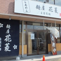 麺屋 花菱の写真