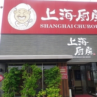 山形五十番飯店 上海厨房 仙台中倉店の写真