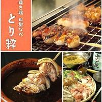 焼き鶏 山椒なべ とり粋の写真
