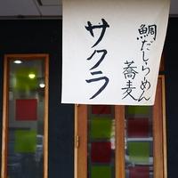 鯛だしラーメン・蕎麦サクラの写真
