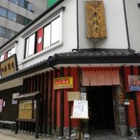 無限堂 秋田駅前店の写真
