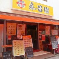 永昌園 砂町銀座店の写真