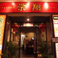 栄翔 麹町店の写真