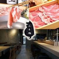 豚しゃぶと炭火焼き ぶた福チャコールの写真