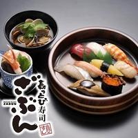 嘉っとび寿司ざぶん 名鉄イン刈谷店の写真