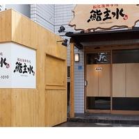 松江海鮮市場 鮨 主水‐もんど‐の写真